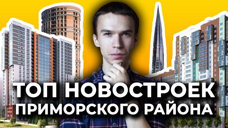 Топ новостроек Приморского района. Плюсы и минусы. Какой ЖК выбрать