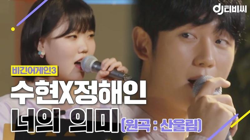 [DJ티비씨] 수현(Suhyun)X정해인(JungHaeIn) - 너의 의미 ♬ 비긴어게인3 DJ티비씨