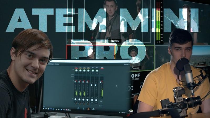 Как используют Atem Mini Pro и BMPCC 4K для записи подкастов. Канал Agrosfera