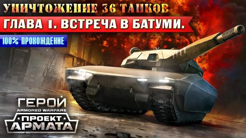 Герой Глава 1 Встреча в Батуми Уничтожение 36 танков 100 % прохождение