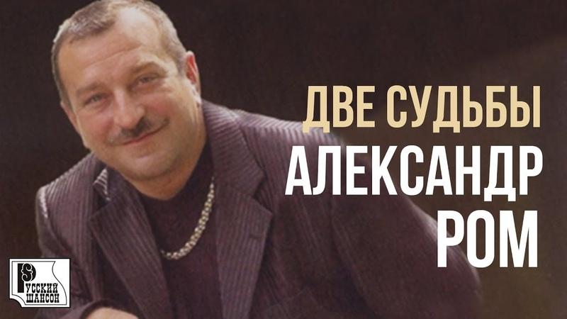 Александр Ром Две судьбы Альбом 2007 Русский шансон