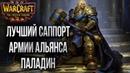 ПАЛАДИН НОМЕР ОДИН Maru vs Ena1337 Warcraft 3 The Frozen Throne Cast6