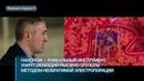 НАНОНОЖ технология высшего класса для лечения рака простаты