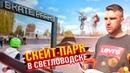 Скейт-парк скоро появится в Светловодске
