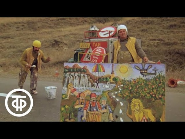 Покорители гор. Из цикла комедийных короткометражных фильмов Дорога (1977)