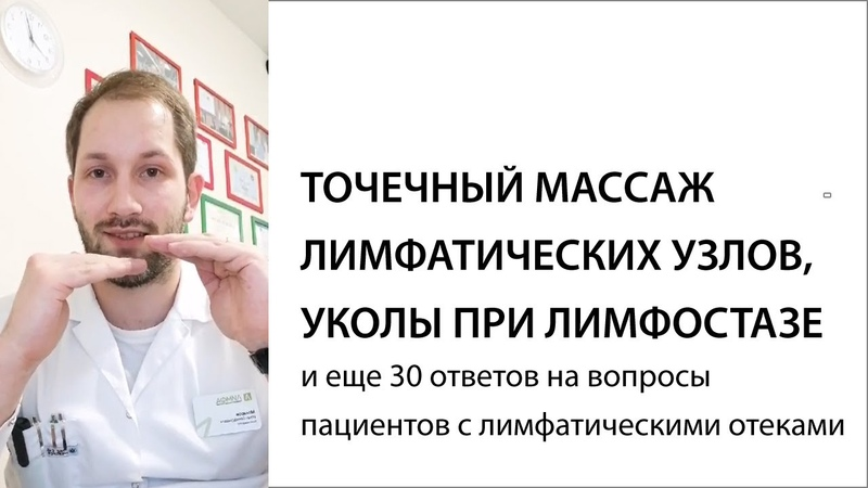 ЧАС С ЛИМФОЛОГОМ Уколы при лимфедеме точечный массаж лимфоузлов и ещё 30 ответов на вопросы