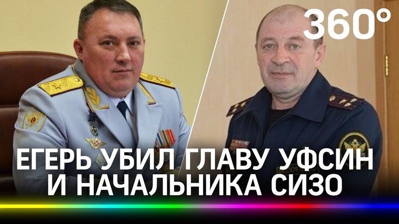 Егерь герой или палач Расстрелял главу УФСИН и начальника СИЗО