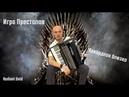 Игра Престолов. Game of Thrones Accordion cover