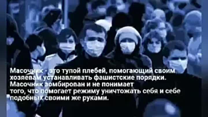 Пандемия сатанинской лжи - Дмитрий Борисович Ткач