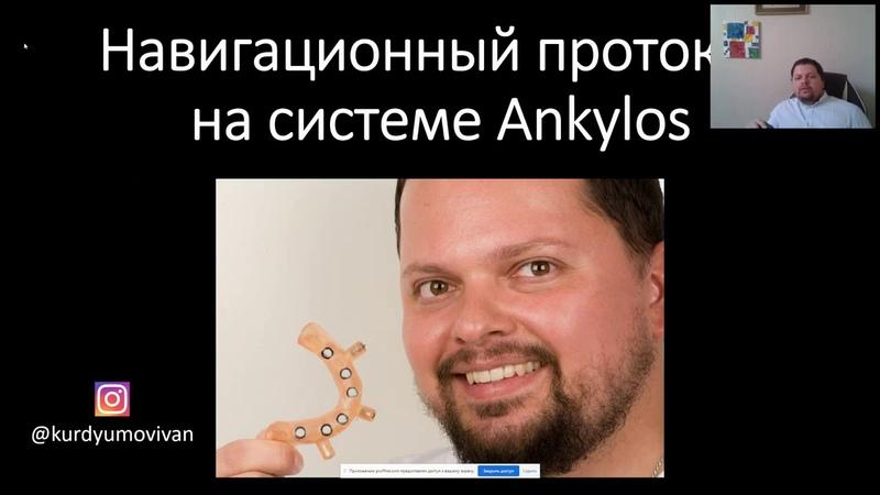 Цифровая стоматология Навигационный протокол установки имплантатов Ankylos