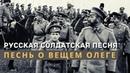Песнь о Вещем Олеге - Русская солдатская песня. Мужской хор Валаам