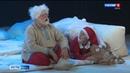 В Тверском ТЮЗе состоялась премьера сказки «Однажды в деревне Дедов Морозов»