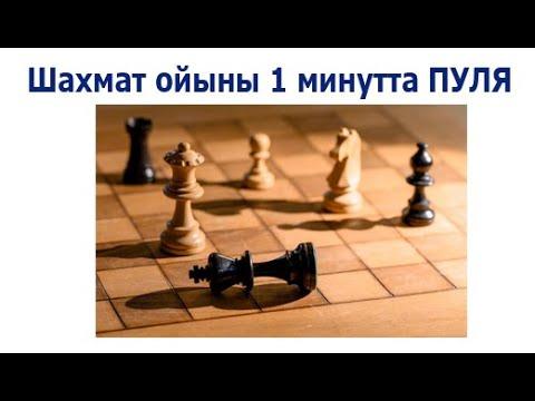 Пуля ойыны 1 минуттан шахмат ойнап үлгіру керек