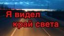 На Север vol.3 Закрыта дорога на Уренгойметель Природа Ямала