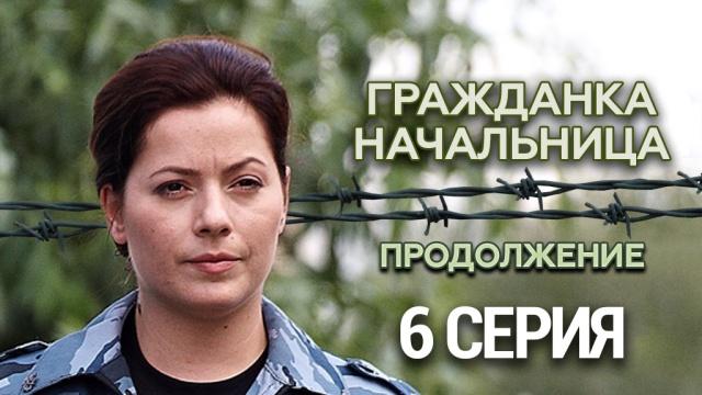 Гражданка начальница Продолжение 6 я серия