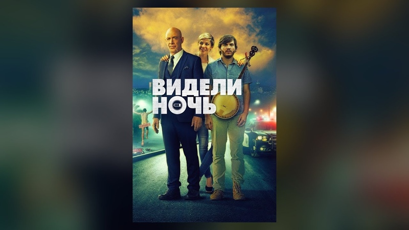 Видели ночь   All Nighter (2017)   Всё о фильме - kinorium.com