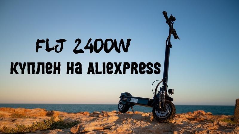 Электросамокат FLJ 24000W с Алиэкспресс Обзор