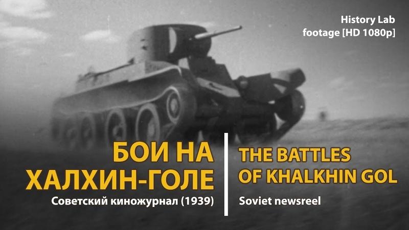 Бои на Халхин-Голе. The Battles of Khalkhin Gol (1939) | History Lab. Footage [HD 1080p]