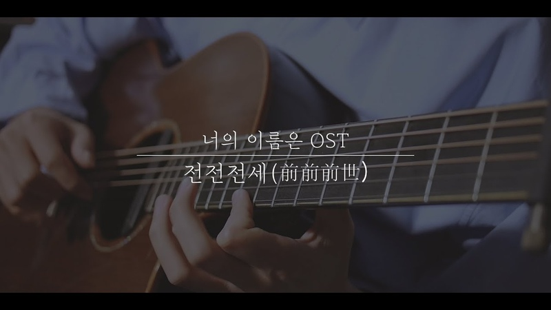 너의 이름은 (君の名は) OST   RADWIMPS - 전전전세(前前前世)   Acoustic Guitar covered by Youngso Kim