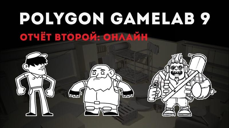 Как мы делаем игры. Отчет 2 Polygon Gamelab 9
