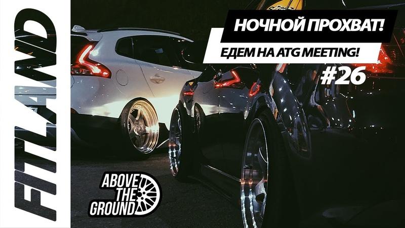Встреча Above The Ground! | Сфоткай типа моя | Прохват по городу!