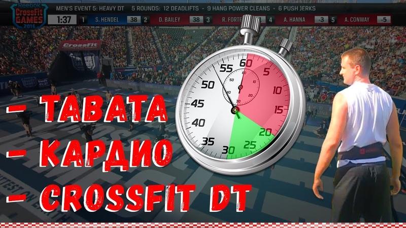 Гири 16 кг CrossFit DT TABATA кардио тренировка