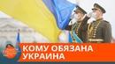 Внешнее управление Кому и за что должна быть благодарна Украина — ICTV