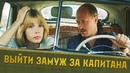 Выйти замуж за капитана Советский фильм,мелодрама 1986 год