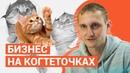 Бизнес на кончиках когтей. Как кошка помогла паре из Екатеринбурга открыть свое дело на производстве когтеточек