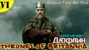 Total War Saga THRONES OF BRITANNIA ДЮФЛИН 6