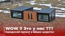 Построил дом из газобетона. Деревянный фасад из планкена.