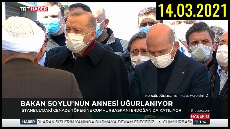 Süleyman Soylu'nun Annesi Servet Soylu'nun Cenaze Töreni 14 03 2021