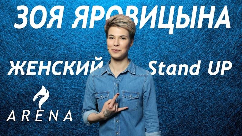 Зоя Яровицына стендап про попытку изнасилования и воровство дорожного знака