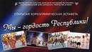 Образцовый ансамбль танца Барвинок - Русский танец Веселая кадриль
