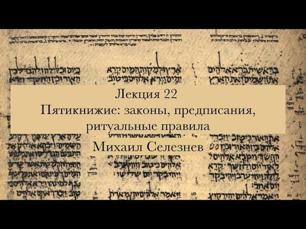 Селезнёв Михаил. Лекция 22. Пятикнижие законы, предписания, ритуальные правила