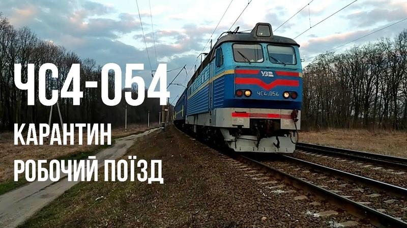 ЧС4 054 КВР № 6993 Ніжин Борщагівка Технічна