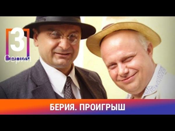 Берия Проигрыш 3 Серия Историческая Драма Комедия Амедиа
