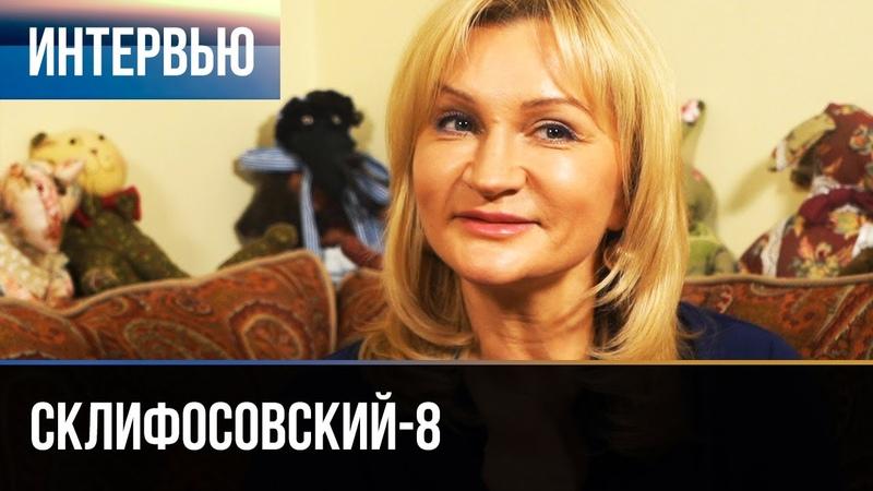 ▶️ Склифосовский 8 сезон Интервью с Анной Якуниной Выпуск 3