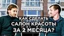 Как сделать ремонт в срок и открыть салон красоты за 2 месяца Егор Кольченко.
