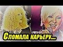 Друг Легкоступовой рассказал,что она до самой смерти винила Пугачеву