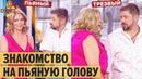 Пьяные мужики знакомятся с красотками в ресторане – Дизель Шоу 2020 ЮМОР ICTV