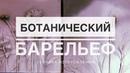 БОТАНИЧЕСКИЙ БАРЕЛЬЕФ СВОИМИ РУКАМИТехника изготовления Бесплатный Мастер класс Plaster flower
