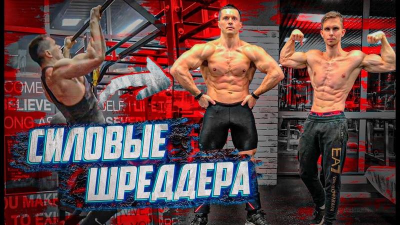 Алексей Шреддер в Шоу КТО СИЛЬНЕЕ! | Химик или натурал