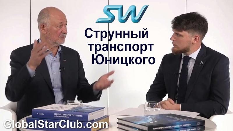 SkyWay - Струнный транспорт А. Э. Юницкого