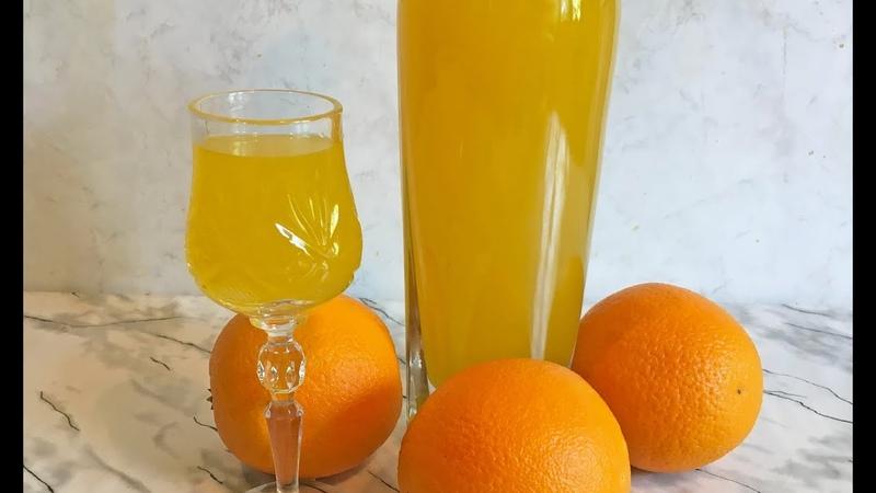 Апельсиновый Ликер Orange Liqueur Домашний Ликер