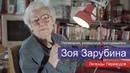 Зоя Зарубина — переводчик, разведчица, преподаватель Легенды Переводов