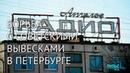 Исчезающий Ленинград. Скульптуры и вывески