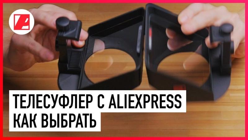 Телесуфлеры с Aliexpress стоит ли покупать Подробное сравнение подделка Pixaero Mobus