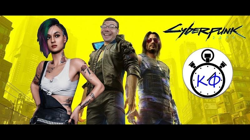 Cyberpunk 2077 рефлексия физрука Cyberpunk2077
