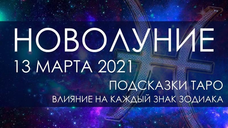 НОВОЛУНИЕ 13 03 21 ТАРО ПРОГНОЗ ВСЕ ЗНАКИ ЗОДИАКА VeronikaTarot21
